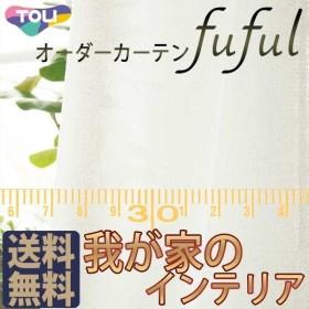 東リ fuful フフル オーダーカーテン&シェード FUNCTION VOILE & LACE TKF10756 スタンダード縫製 約1.5倍ヒダ