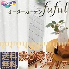 東リ fuful フフル オーダーカーテン&シェード MIRROR VOILE & LACE TKF10785 スタンダード縫製 約2倍ヒダ