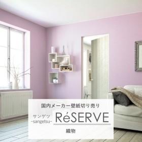壁紙 クロス のりなし sangetsu サンゲツ ReSERVE リザーブ 織物 全84種類