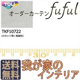 東リ fuful フフル オーダーカーテン&シェード VOILE & LACE TKF10722 スタンダード縫製 約1.5倍ヒダ
