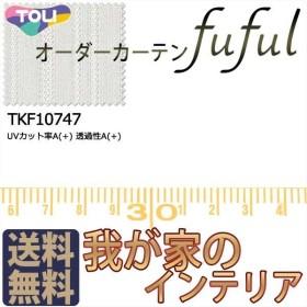 東リ fuful フフル オーダーカーテン&シェード FUNCTION VOILE & LACE TKF10747 スタンダード縫製 約2倍ヒダ