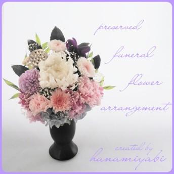 ◆hanamiyabi◆プリザーブドフラワー仏花 アレンジ ピンク 紫 パープル お供え花 豪華 法要 法事