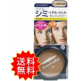 ファンデュープラスR UVコンシーラーファンデーション 12.自然な肌色 ジュジュ化粧品 通常送料無料