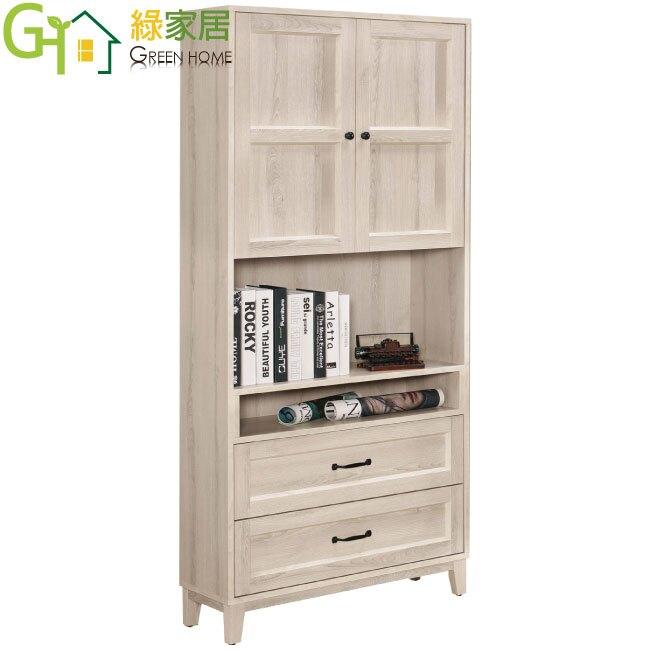 【綠家居】韋德 時尚2.7尺二門二抽書櫃/收納櫃