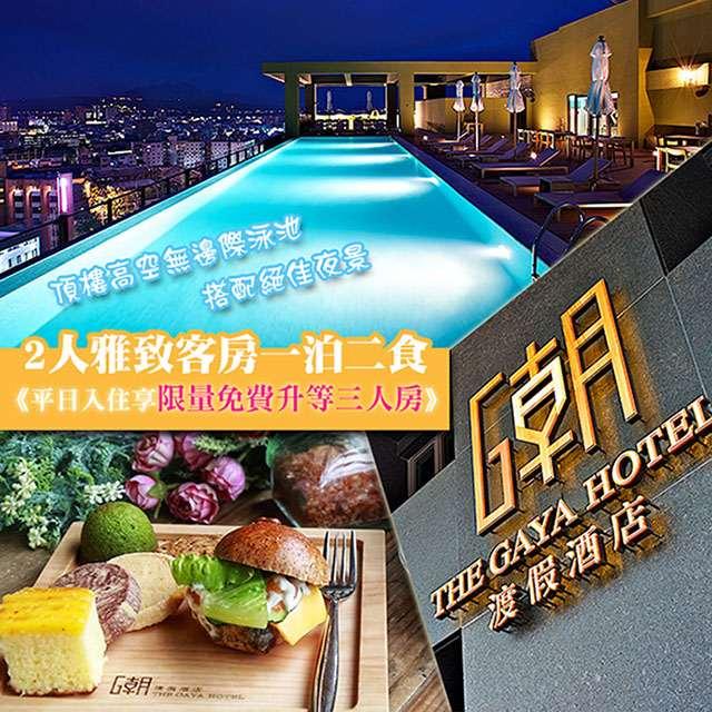 【台東】THE GAYA HOTEL-2人雅緻房一泊二食(平日限量升等3人房)