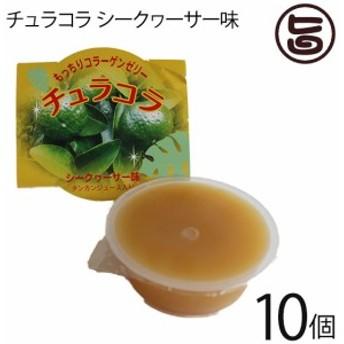 リリーフーズ チュラコラ (コラーゲンゼリー) シークヮーサー味 10個セット (2個入り×5袋) 沖縄 土産 無着色 無香料 条件付き送料無料