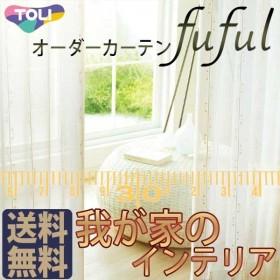 東リ fuful フフル オーダーカーテン&シェード FUNCTION VOILE & LACE TKF10736・10737 スタンダード縫製 約2倍ヒダ