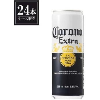 ビール (ポイント5倍) コロナ ビール エキストラ スリム 缶 355ml x 24本 (ケース販売)(2ケースまで同梱可能)あすつく対応