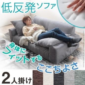 低反発で体にフィット ローソファー 2人掛け / フロアソファー こたつ 激安 ひじ付き 日本製 おしゃれ 安い ruk