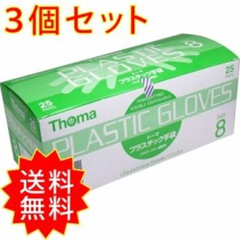 3個セット トーマ プラスチック手袋 パウダーフリー滅菌済 25双入 サイズ8 宇都宮製作 まとめ買い 通常送料無料