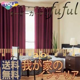 東リ fuful フフル オーダーカーテン&シェード SUN SHADE TKF10565〜10568 スタンダード縫製 約1.5倍ヒダ