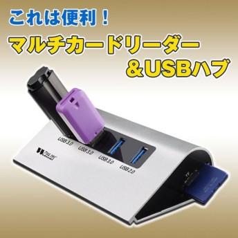 これは便利!マルチカードリーダー&USBハブ SDカード microSDカード USB3.0 USBハブ ハブ ポート スタイリッシュ Apple Mac ◇CHI-WDM-U303