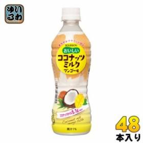 ブルボン おいしいココナッツミルク マンゴー味 430ml ペットボトル 48本 (24本入×2 まとめ買い)