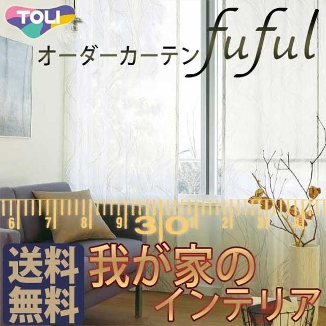 東リ fuful フフル オーダーカーテン&シェード MIRROR VOILE & LACE TKF10770 スタンダード縫製 約1.5倍ヒダ