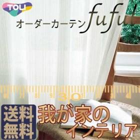 東リ fuful フフル オーダーカーテン&シェード MIRROR VOILE & LACE TKF10782 スタンダード縫製 約2倍ヒダ