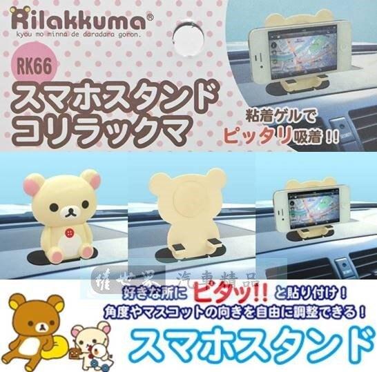 權世界@汽車用品 日本 Rilakkuma 可愛懶懶熊 拉拉熊 懶妹 黏貼式止滑附著 智慧型手機架 RK66