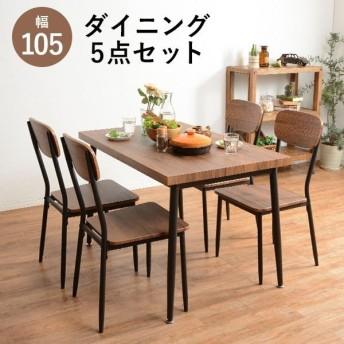 ダイニングテーブルセット 5点 (テーブル幅105+チェア4脚) /  4人 おしゃれ 北欧 レトロ コンパクト 省スペース ruu 1