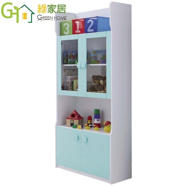 【綠家居】柯利森 時尚2.7尺雙色開門書櫃/收納櫃