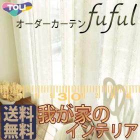 東リ fuful フフル オーダーカーテン&シェード FUNCTION VOILE & LACE TKF10734 スタンダード縫製 約2倍ヒダ