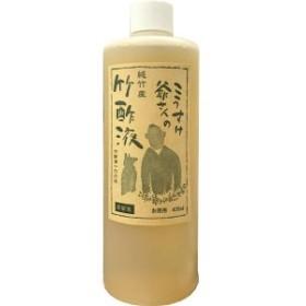 こうすけ爺さんの自然工房 こうすけ爺さんの純竹産 竹酢液100% 蒸留液 お徳用 400mL