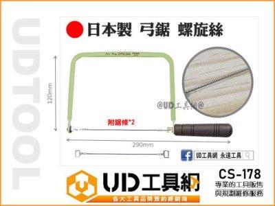 @UD工具網@ 日本製 螺旋形 萬向手鋸 曲線鋸 U型鋸 學生鋸 木工鋸 弓鋸 手鋸 鋸子 線鋸 弓形鋸 線鋸條