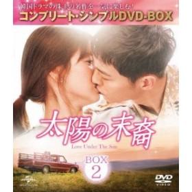 [期間限定][限定版]太陽の末裔 Love Under The Sun BOX2<コンプリート・シンプルDVD-BOX5,000円シリーズ>【期間...[DVD]【返品種別A】