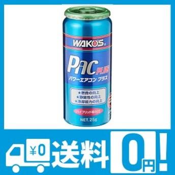 WAKOS(ワコーズ) パワーエアコン プラス A052