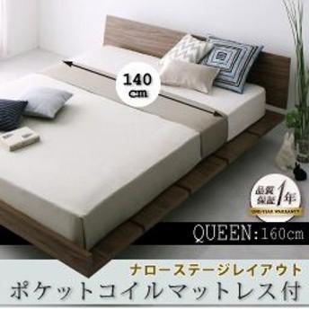 ベッド 安い ダブル ダブルベッド ダブルサイズ ( ポケット マットレス付き / ハード 幅140 ナローステージ ) ウォルナット ブラウン