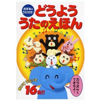 うたのどうようえほん 文具・本・CD・DVD 絵本・雑誌・CD・DVD 音の出る絵本 (20)
