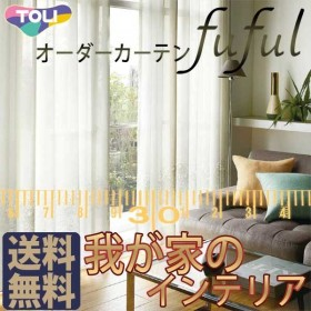 東リ fuful フフル オーダーカーテン&シェード MIRROR VOILE & LACE TKF10762 スタンダード縫製 約2倍ヒダ