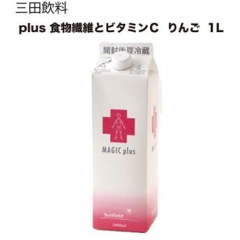 三田飲料 +食物繊維とビタミンC りんご 1L 1000ml [三田飲料]
