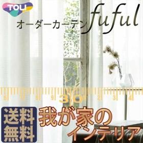 東リ fuful フフル オーダーカーテン&シェード FUNCTION VOILE & LACE TKF10745 スタンダード縫製 約2倍ヒダ