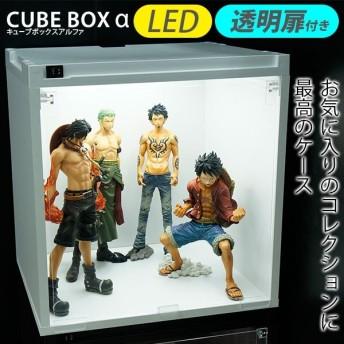 LED付き コレクションケース キューブボックスα / フィギュアケース ディスプレイケース 棚 コレクションボード コレクションラック ruo 2