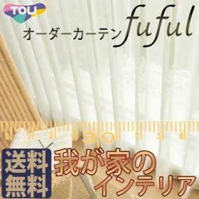 東リ fuful フフル オーダーカーテン&シェード VOILE & LACE TKF10688・10689 スタンダード縫製 約1.5倍ヒダ