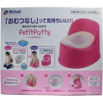 リッチェル 新生児から使えるおまる プチポッティ ピンク