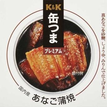 缶つまプレミアム 国内産 あなご蒲焼 80g (KK 国分)