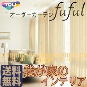 東リ fuful フフル オーダーカーテン&シェード PLAIN TKF10311〜10318 スタンダード縫製 約2倍ヒダ