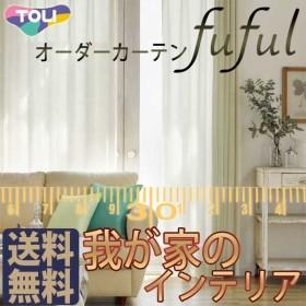 東リ fuful フフル オーダーカーテン&シェード FUNCTION VOILE & LACE TKF10723〜10725 スタンダード縫製 約2倍ヒダ