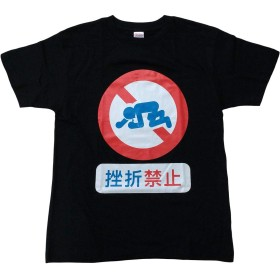 Tシャツ 挫折禁止ブラック Lサイズ プレゼント 人気商品 ギフト 面白 おもしろ ギャグ メンズ