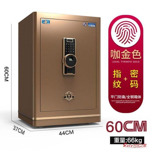 保險櫃 家用小型60CM指紋密碼保險箱辦公床頭全鋼衣櫃隱藏新款T 2色
