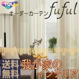 東リ fuful フフル オーダーカーテン&シェード MIRROR VOILE & LACE TKF10779・10780 スタンダード縫製 約2倍ヒダ