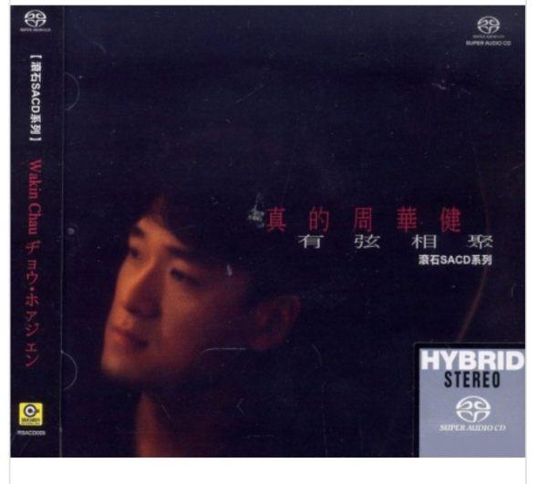 【停看聽音響唱片】【SACD】周華健:有弦相聚