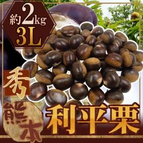 【送料無料】利平栗 秀品 超大粒3L 約2kg 熊本産・愛媛産など(冷蔵便)【予約 9月下旬以降】