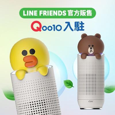 Line Friends - 熊大/莎莉隨身空氣清淨器