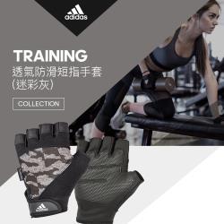 Adidas Training 透氣防滑短指手套(迷彩灰)