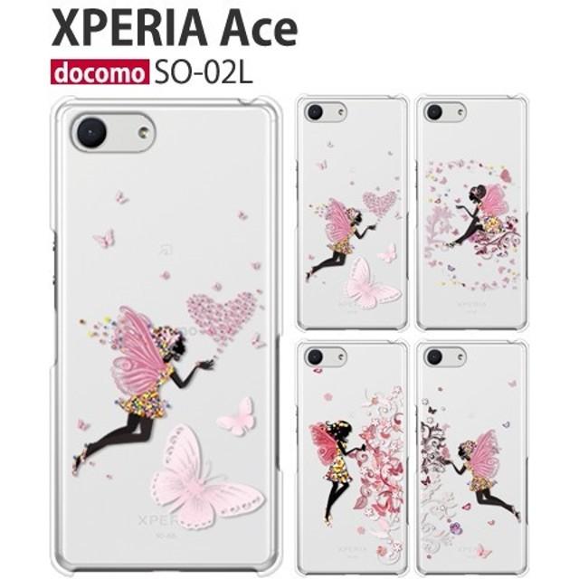 so02l ケース カバー フィルム付き Xperia Ace SO-02L ハードケース so02l スマホ 携帯ケース illust