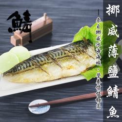 [老爸ㄟ廚房] 肥美挪威鯖魚3片組 (200-220g/片)