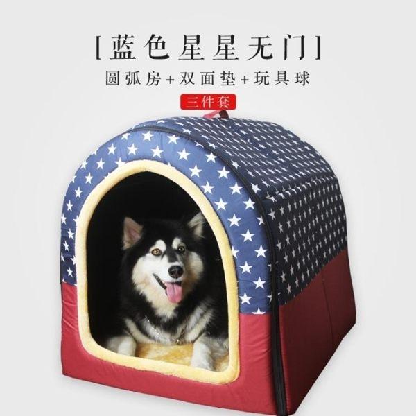 寵物窩 寵物床金毛狗窩可拆洗小型中型大型犬狗屋泰迪薩摩耶邊牧床寵物用品四季