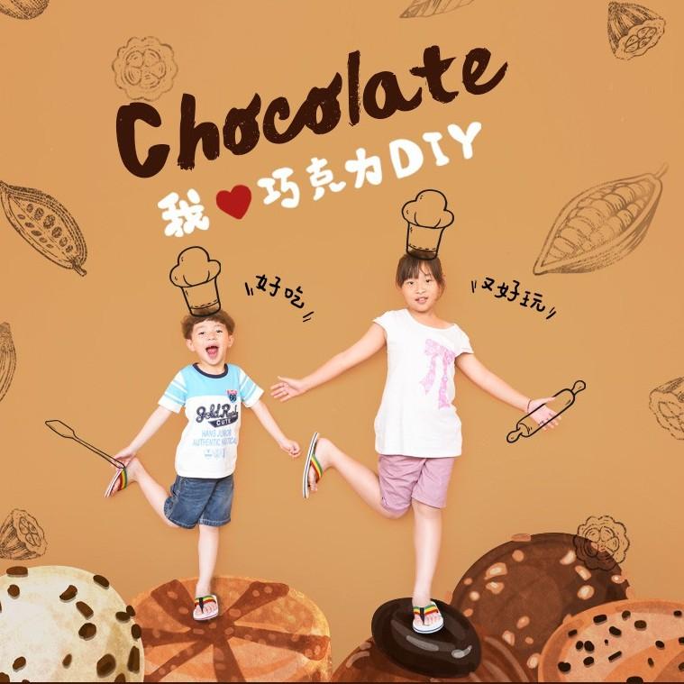 優惠期限:109年06月30日 每天都可使用 巧克力DIY體驗券(現場價值300元,造型,做完可帶走,是可食用的)兌換地點:入場後海洋村的「燈塔咖啡屋」體驗時段:每日10:00~16:00(約30分鐘