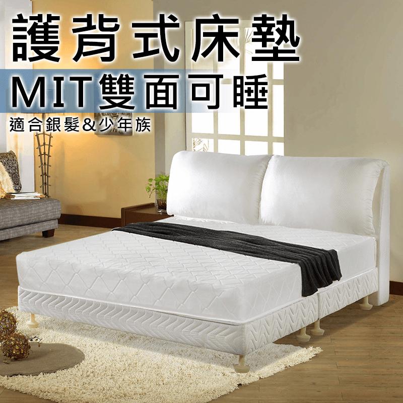 【kiky】高碳鋼彈簧床墊單人加大3.5尺,限時破盤再打75折!